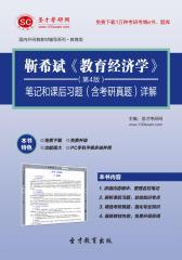 圣才学习网·靳希斌《教育经济学》(第4版)笔记和课后习题(含考研真题)详解(仅适用PC阅读)