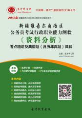 [3D电子书]圣才学习网·2015年新疆维吾尔自治区公务员考试行政职业能力测验《资料分析》考点精讲及典型题(含历年真题)详解(仅适用PC阅读)