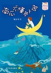 《少年文艺》金榜名家书系 短篇小说季 南瓜不懂萝卜苦