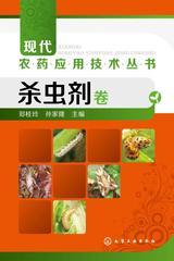 现代农药应用技术丛书.杀虫剂卷