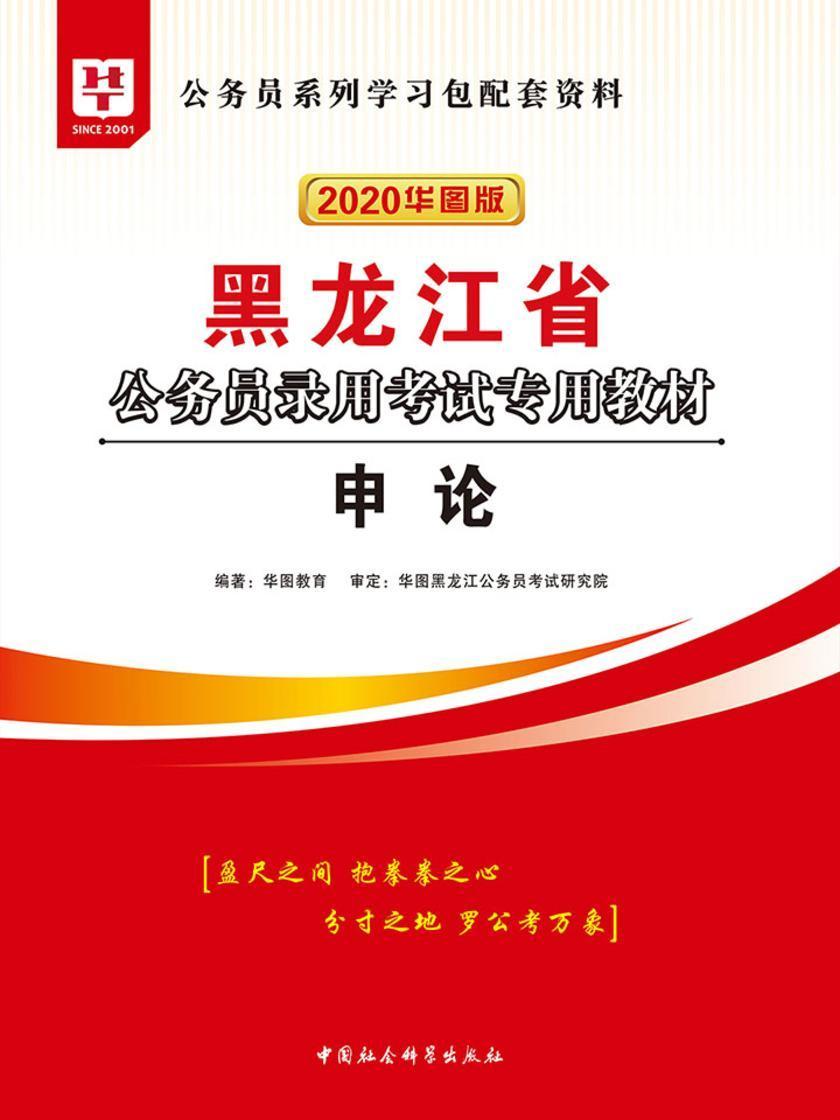 (2020)黑龙江省公务员录用考试专用教材:申论