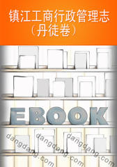 镇江工商行政管理志(丹徒卷)(仅适用PC阅读)