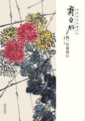经典绘画临摹范本·齐白石梅兰竹菊篇(一)