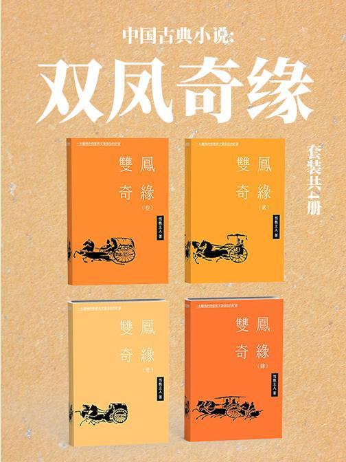 中国古典小说:双凤奇缘(套装共4册)