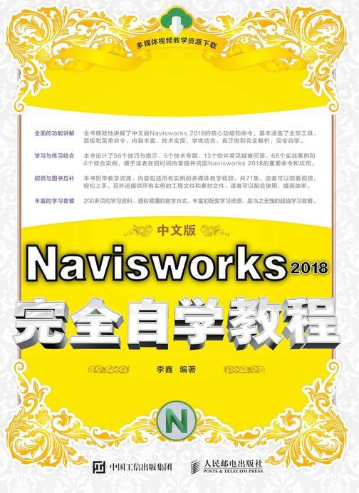 Navisworks 2018完全自学教程