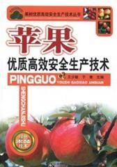 苹果优质高效安全生产技术