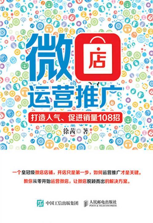 微店运营推广 打造人气 促进销量108招
