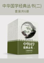 中华国学经典丛书(二)(套装共6册)