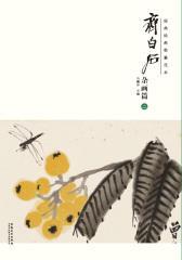 经典绘画临摹范本·齐白石杂画篇(二)