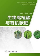 生物腐植酸与*碳肥