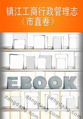 镇江工商行政管理志(市直卷)(仅适用PC阅读)