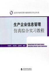 生产企业信息管理仿真综合实习教程(仅适用PC阅读)