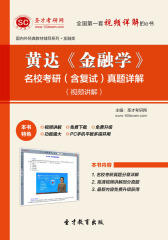 圣才学习网·黄达《金融学》名校考研(含复试)真题详解(视频讲解)(仅适用PC阅读)