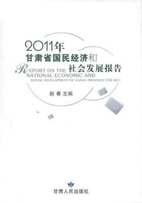 2011年甘肃省国民经济和社会发展报告