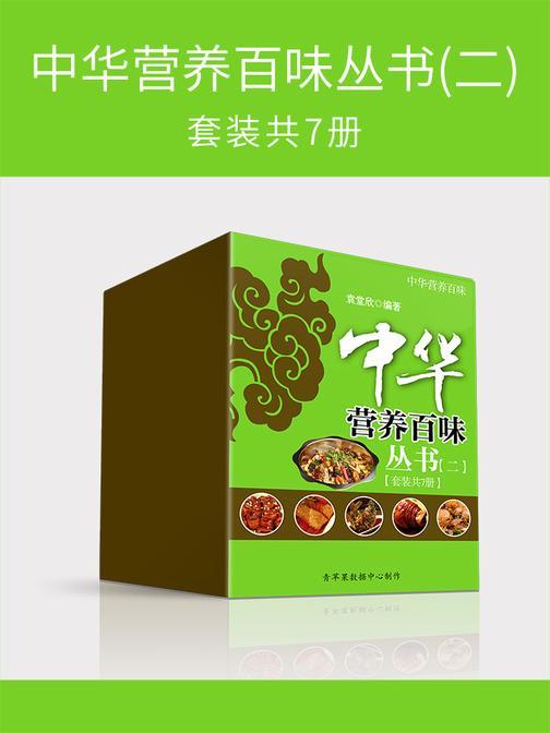 中华营养百味丛书(二)(套装共7册)