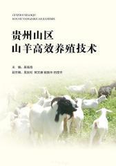 贵州山区山羊高效养殖技术