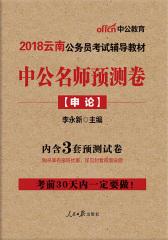 中公2018云南公务员考试辅导教材中公名师预测卷申论