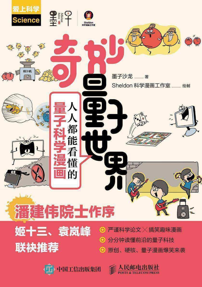 奇妙量子世界:人人都能看懂的量子科学漫画(2019中国好书)