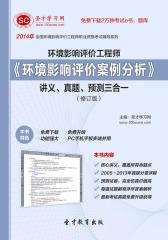 圣才学习网·2014年环境影响评价工程师《环境影响评价案例分析》讲义、真题、预测三合一(修订版)(仅适用PC阅读)
