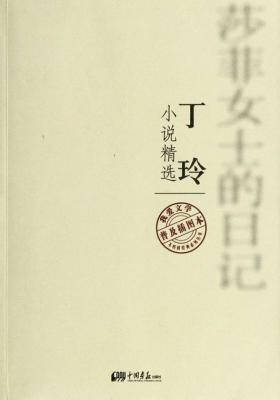 莎菲女士的日记:丁玲小说精选(普及插图本)(中国现代中篇小说藏本)