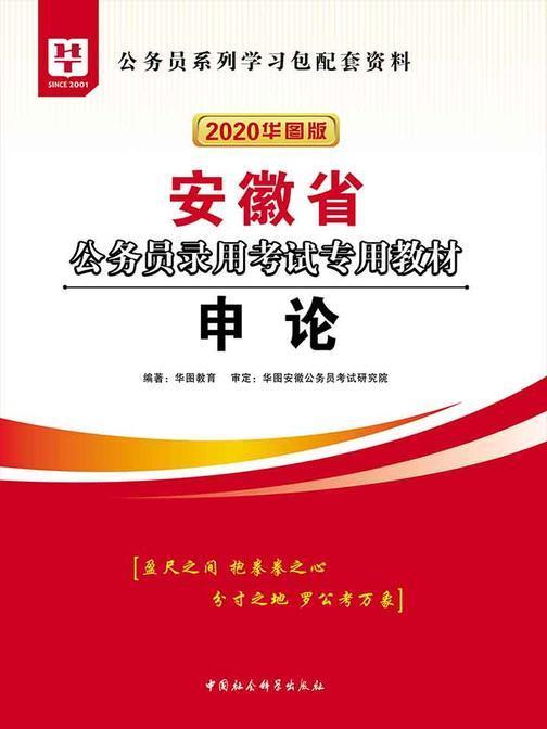 (2020)安徽省公务员录用考试专用教材:申论