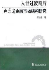 入世过渡期后山东省金融市场结构研究(仅适用PC阅读)