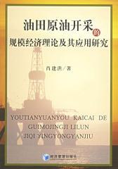 油田原油开采的规模经济理论及其应用研究(仅适用PC阅读)