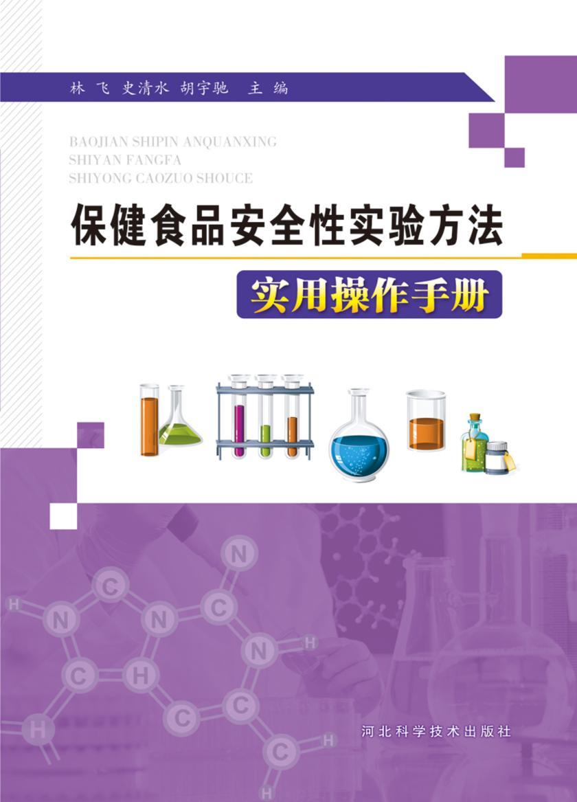 保健食品安全性实验方法实用操作手册