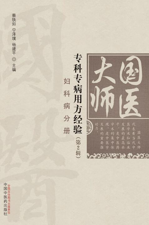 国医大师专科专病用方经验.第2辑.妇科病分册