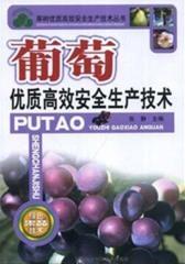 葡萄优质高效安全生产技术