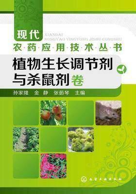 现代农药应用技术丛书.植物生长调节剂与杀鼠剂卷