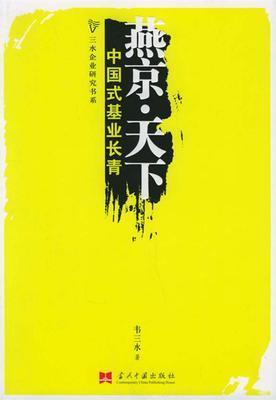 燕京·天下:中国式基业长青