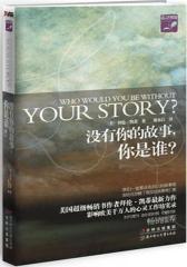 没有你的故事,你是谁?(试读本)