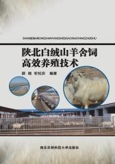 陕北白绒山羊舍饲高效养殖技术