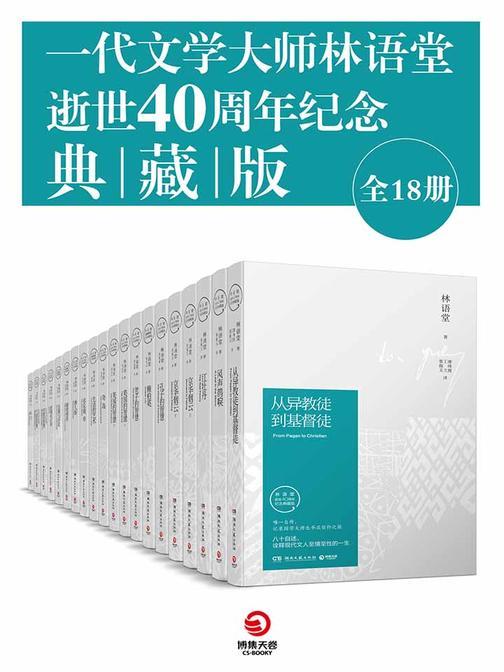 一代文学大师林语堂逝世40周年纪念典藏版(全18册)