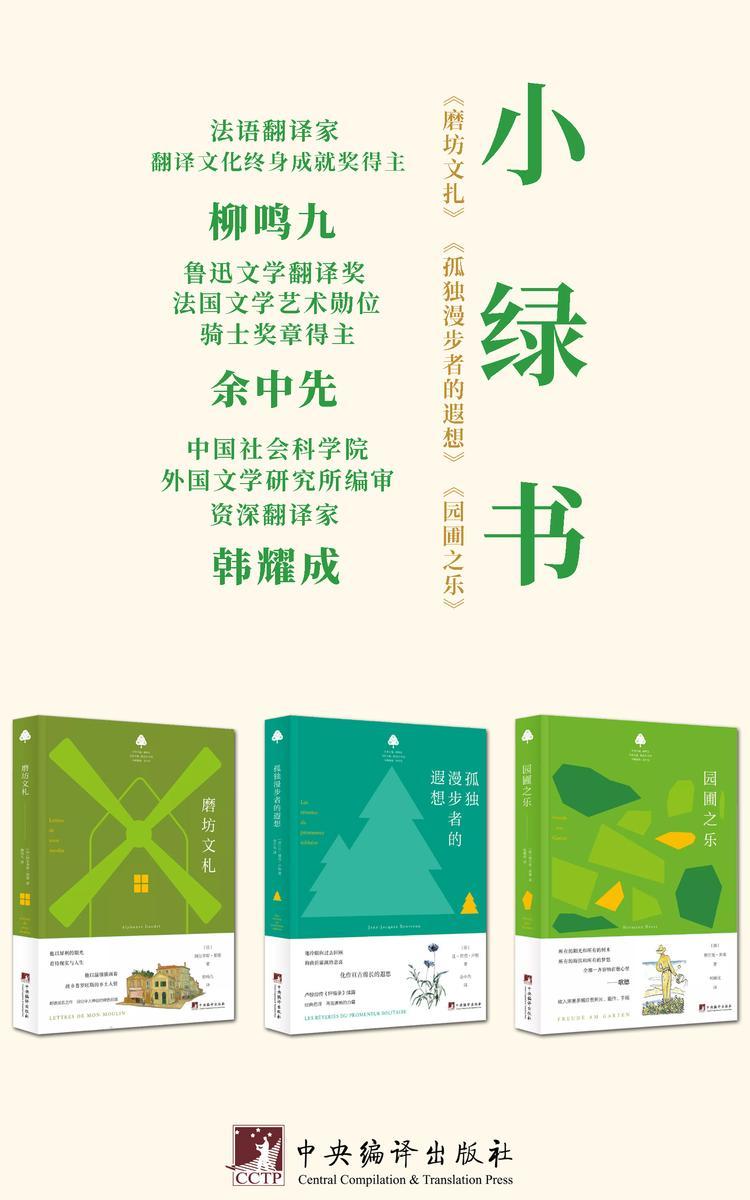 小绿书(套装三册)(孤独漫步者的遐想&磨坊文札&园圃之乐)(透过中华文字的典雅和韵律,直达世界名著的思想和品味)