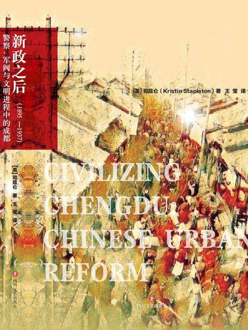 新政之后:文明进程中的成都:1895-1937