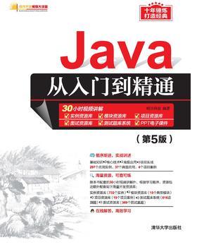 Java从入门到精通(第5版)