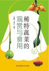 稀特蔬菜的观赏与食用