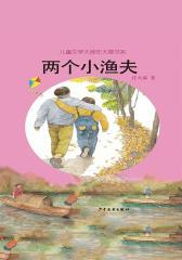 儿童文学大师任大霖书系:两个小渔夫