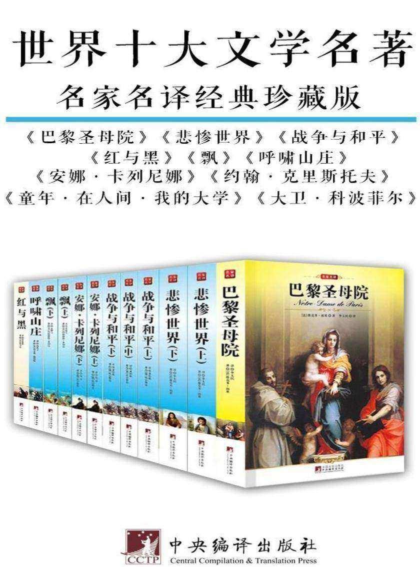 世界十大文学名著(名家名译经典珍藏版)