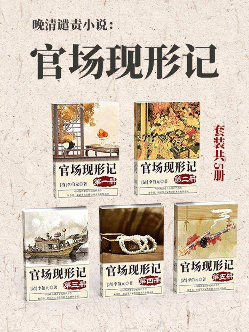 晚清谴责小说:官场现形记(套装共5册)