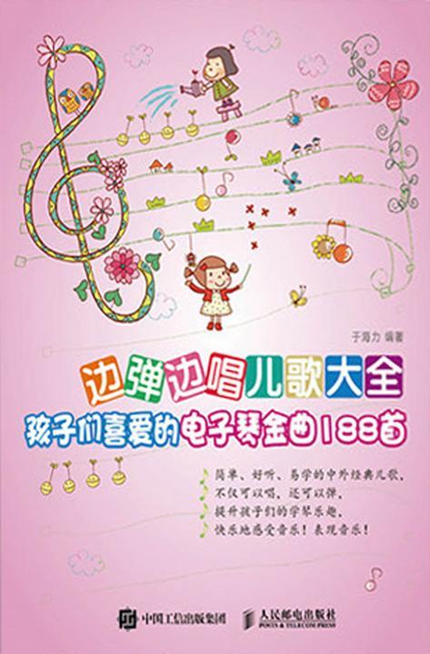 边弹边唱儿歌大全:孩子们喜爱的电子琴金曲188首