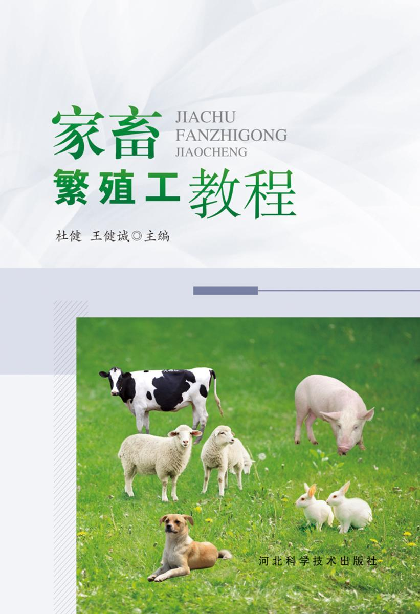 家畜繁殖工教程