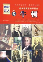 图说名人之牛顿:经典物理学的开拓者