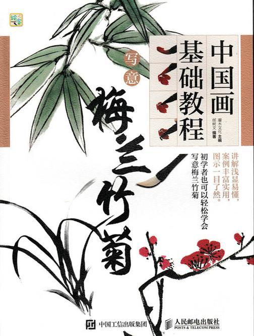 中国画基础教程——写意梅兰竹菊