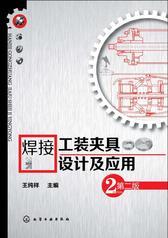 焊接工装夹具设计及应用