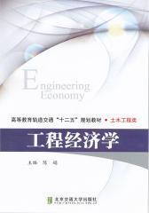 工程经济学(仅适用PC阅读)