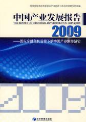 中国产业发展报告.2009
