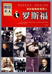 图说名人之罗斯福:战时盟国的领导人